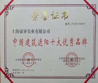 豪异荣誉证书